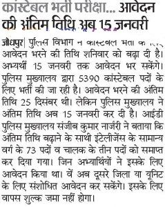 Rajasthan पुलिस 5500 Constable भर्ती 2017 Online Apply 1