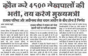 UP 4500 Bharti for Lekhpal Recruitment 2018 UPSSSC Latest Lekhpal Bharti News 1