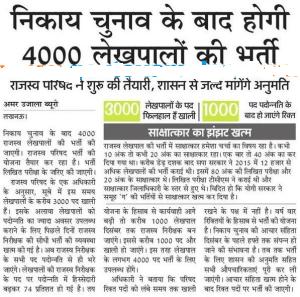 UP 4500 Bharti for Lekhpal Recruitment 2018 UPSSSC Latest Lekhpal Bharti News 2