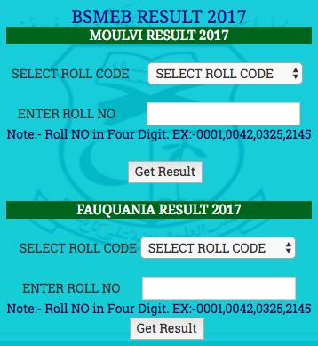 bihar-madrasa-exam-routineschedule-2018