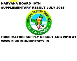Haryana Board Class 10 (Matric) Reappear Result 2020, HBSE Secondary Supple Results Check Online 1