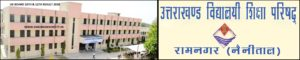 Live Uttarakhand Board 12th & 10th Results 2020 - उत्तराखंड बोर्ड रिजल्ट Expected in May 2020 1