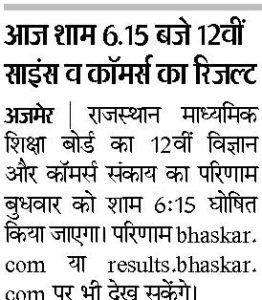 Rajasthan Board 12th Results 2021 - BSER Sr. Secondary Results 2021 - RBSE Class 12th Arts/Scs./Com. Results 2021 2
