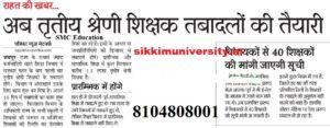 Rajasthan 3rd Grade Teacher Transfer List 2020 - IIIrd Grade Teacher Transfer Application Form  at Shiksha.rajasthan.gov.in 4