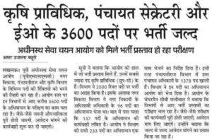 UPSSSC Panchayat Sachiv Bharti 2018 for 3600+Village Sachiv RDO, Supervisor Recruitment 1
