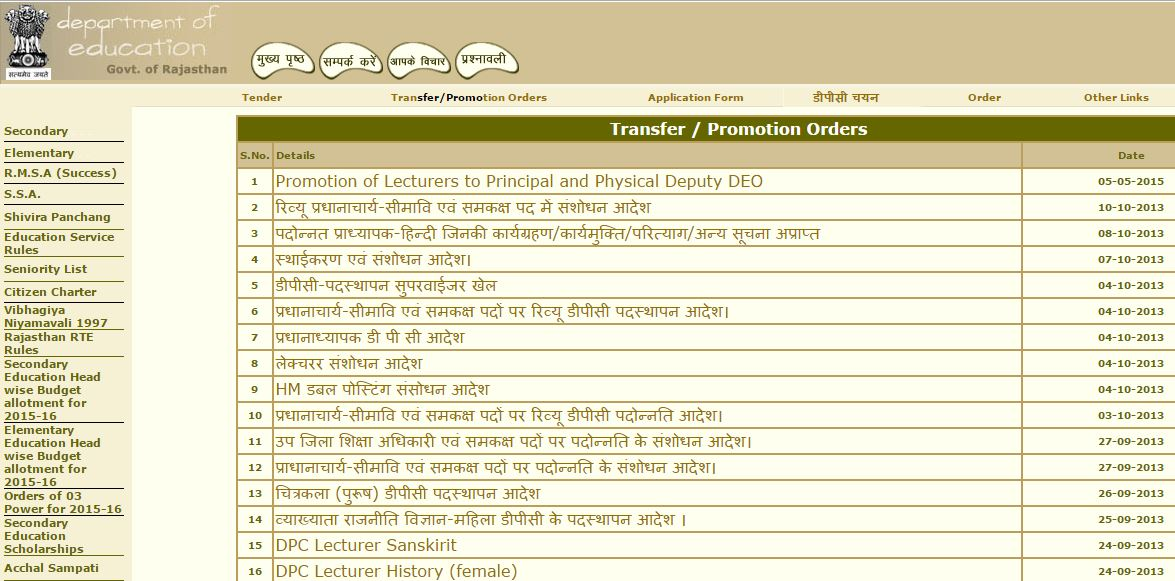 Rajasthan Primary Teacher Transfer list 2018