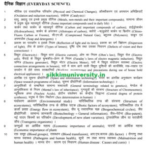 RSMSSB Clerk Grade/Jr Assistant/LDC Syllabus 2018, Rajasthan Clerk Grade II, LDC Jr Assistant Exam Pattern 2018 3