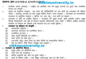 RSMSSB Clerk Grade/Jr Assistant/LDC Syllabus 2018, Rajasthan Clerk Grade II, LDC Jr Assistant Exam Pattern 2018 2