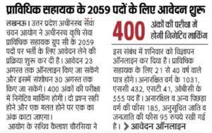 UPSSSC Pravidhik Sahayak Bharti 2018 Online Apply for 2059 Technical Assest Posts 1