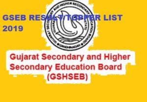 GSEB HSC Science Result Topper List 2020, Gujarat Board 12th Exam Merit List 2020 2