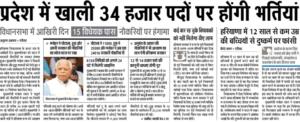 HSSC Gr. D 18218 Posts Bharti / Recruitment 2018 - Haryana Group D Recruitment 2018 for Peon, Beldar,Animal Attendant, Mali & Various Jobs 2