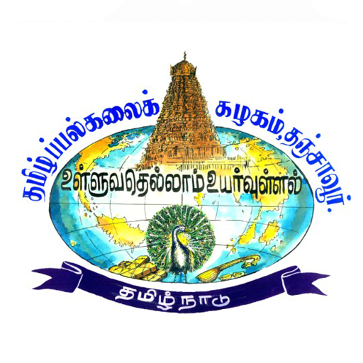 Tamil University Time Table 2020 PG & UG Course Exam Routine/Schedule 1
