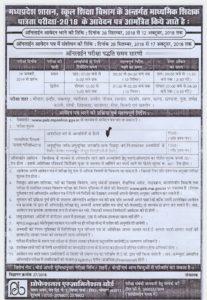MP 22670 Teacher Bharti 2018 MPPEB Middle/High Secondary Teacher Vacancies 1