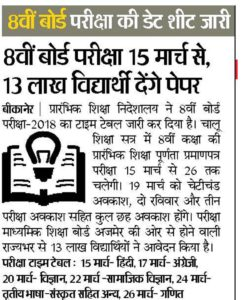 OUT* RBSE 8th Class Time Table 2020 - Rajasthan Class 8th Exam