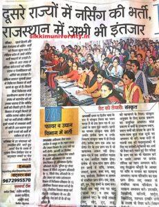 Rajasthan 1460 आयुर्वेद नर्सिंगकर्मी भर्ती 2019, Rajasthan Ayurved Paricharak/Nursing Karma Bharti 2019 2