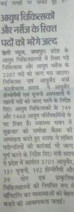 Rajasthan 1460 आयुर्वेद नर्सिंगकर्मी भर्ती 2019, Rajasthan Ayurved Paricharak/Nursing Karma Bharti 2019 3
