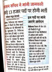 Rajasthan 1460 आयुर्वेद नर्सिंगकर्मी भर्ती 2019, Rajasthan Ayurved Paricharak/Nursing Karma Bharti 2019 1