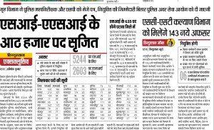 Bihar Police 7847 Sub Inspector & ASI Recruitment 2018, BPSSC SI and ASI Notification 1