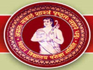 Bihar Board Results 2020 Name Wise/ Roll Code Wise @biharboardonline.bihar.gov.in 1