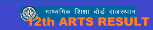 Rajasthan Board परिणाम /Results:: Sr. Secondary (Arts) Examination, 2020 2