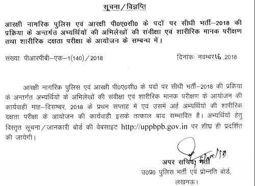 UP Police एडमिट कार्ड 2019-20 - UPPRPB M/F Constable PST/PET/Document Verification  दिनांक आउट 2