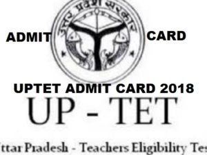 UPTET प्रवेश पत्र 2018 RELEASED Now, Uttar Pradesh Teacher Eligibility Test Hall Ticket/Call Letter 1