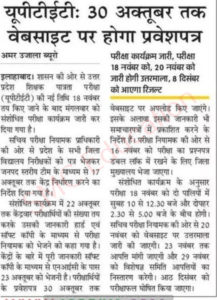 UPTET प्रवेश पत्र 2018 RELEASED Now, Uttar Pradesh Teacher Eligibility Test Hall Ticket/Call Letter 4