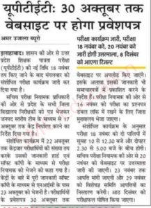 UPTET प्रवेश पत्र 2018 RELEASED Now, Uttar Pradesh Teacher Eligibility Test Hall Ticket/Call Letter 3