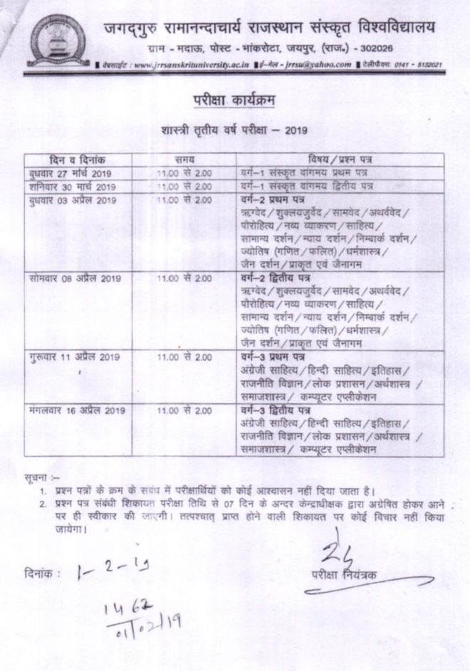 JRRSU Exam Schedule 2020 for Acharya Time Table  & BA Shastri at Jrrsanskrituniversity.ac.in 4