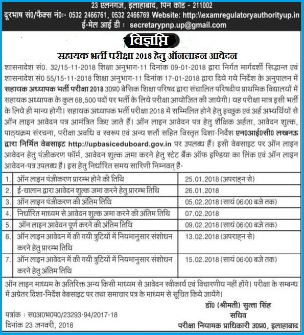 UP Assistant Teacher Recruitment 2018  for 95445 Posts Application Form Online 4