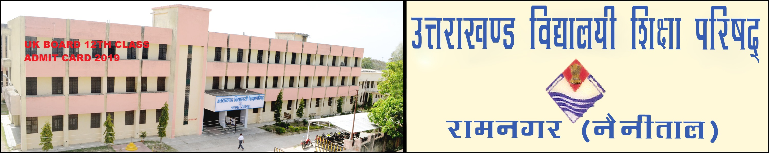 UK Board 12th Hall Ticket/Admit Card 2020 Science, Arts, Commerce Uttarakhand XIIth Class Roll No. 1