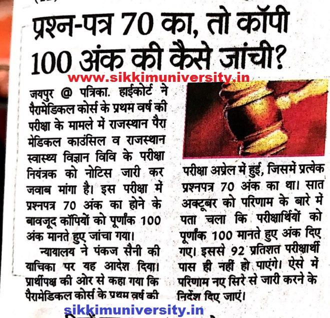 Rajasthan GNM 1/ 2/ 3 Year Result 2020-2021 rncjaipur.org 2