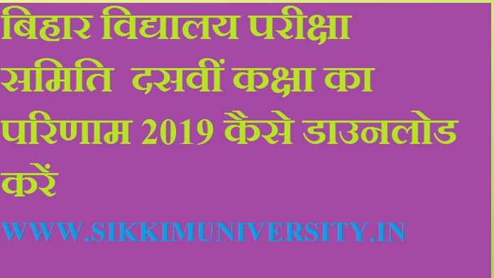 बिहार बोर्ड मेट्रिक रिजल्ट 2021 : 10वीं नतीजा बीएसइबी 1