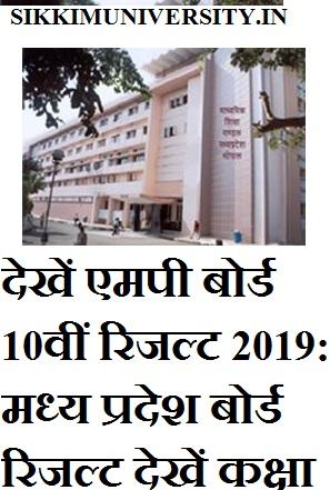 देखें एमपी बोर्ड 10वीं रिजल्ट 2020: मध्य प्रदेश बोर्ड रिजल्ट देखें कक्षा दसवीं का 1