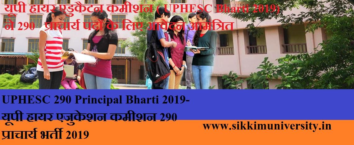 UPHESC 290 Principal Bharti 2019- यूपी हायर एजुकेशन कमीशन 290 प्राचार्य भर्ती 2019 1