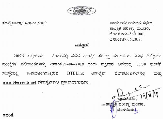 Karnataka-Diploma-Results-2019