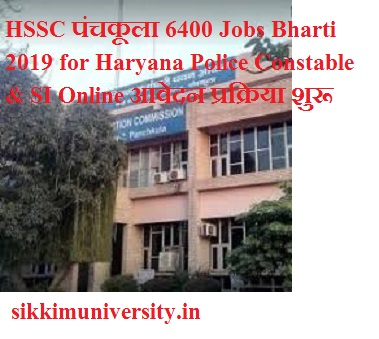 HSSC पंचकूला 6400 Jobs Bharti 2019 for Haryana Police Constable & SI Online आवेदन प्रक्रिया शुरू 1
