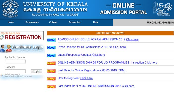 Kerala University UG First Allotment Will be Publish on 4th June