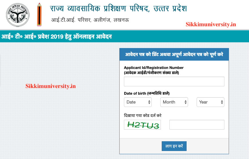 Click Here to Check UP ITI First Round Seat Allotment Result 2019