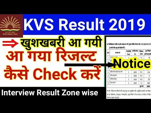 यहाँ देखे KVS PRT/TGT Final Interview Result 2019