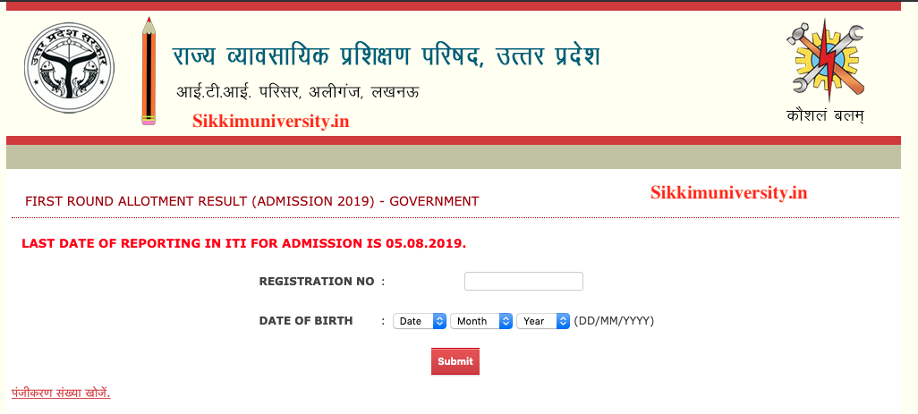 UP ITI 1st Round Seat Allotment Result 2019 For Govt College