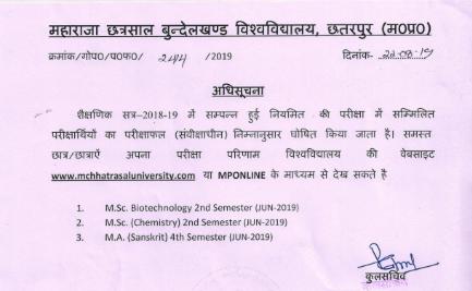 Maharaja Chhatrasal Bundelkhand University result 2020-2019