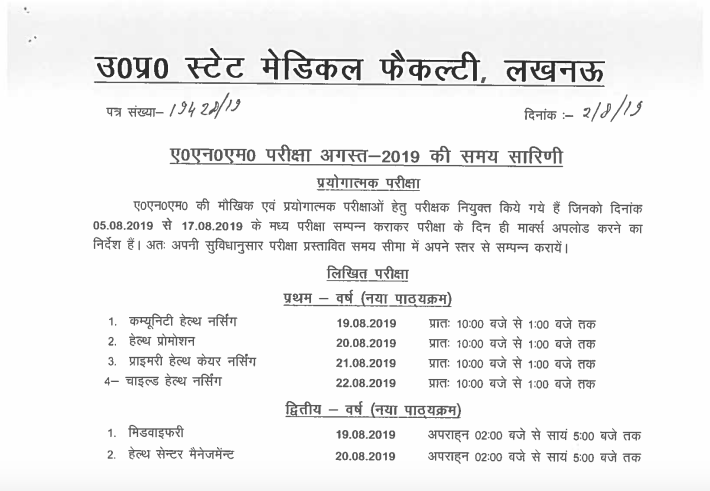 UP Nursing Council Scheme/Date Sheet 1, 2, 3 Year GNM ANM 2019 Time Table 5