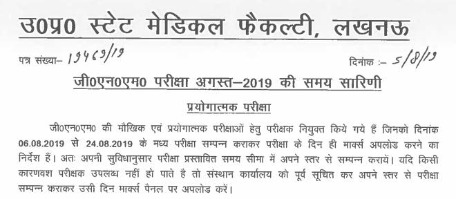 UP Nursing Council Scheme/Date Sheet 1, 2, 3 Year GNM ANM 2019 Time Table 3