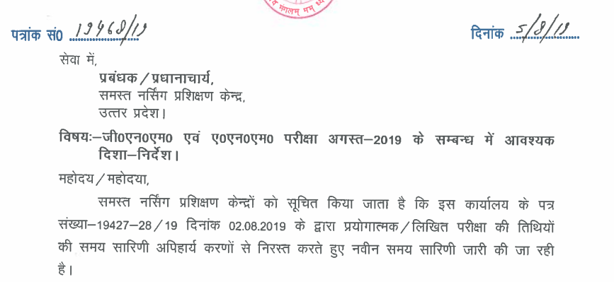 UP Nursing Council Scheme/Date Sheet 1, 2, 3 Year GNM ANM 2019 Time Table 2