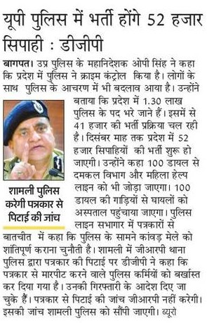 UP Police 52000 कांस्टेबल भर्ती 2020-2021 | उत्तर प्रदेश पुलिस Bharti Online Application Dates 4