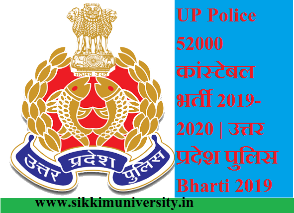 UP Police 52000 कांस्टेबल भर्ती 2020-2021 | उत्तर प्रदेश पुलिस Bharti Online Application Dates 1