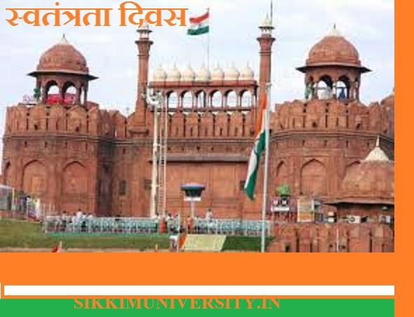 Independence Day 15 अगस्त पर अंग्रेजी और हिंदी में कविता - स्वतंत्रता दिवस पर हिंदी और अंग्रेजी में Poem Hindi 2019 1