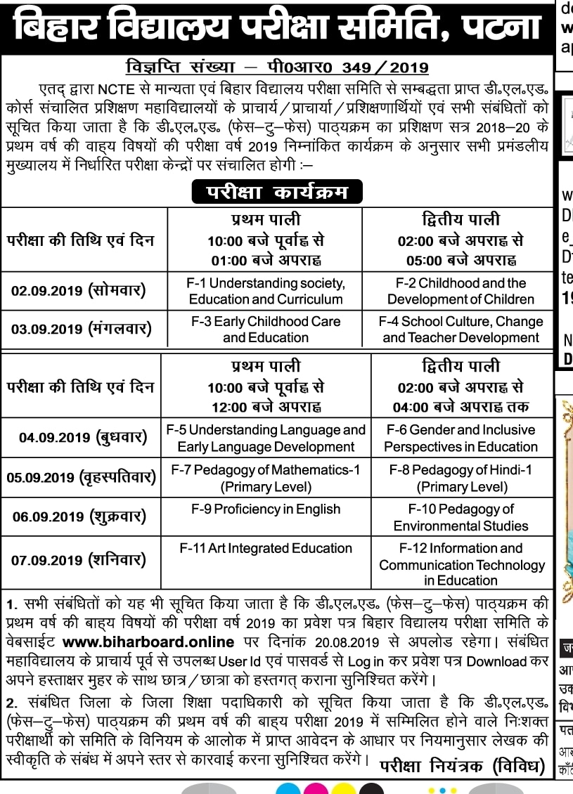Bihar Board D.EL.ED Exam Form 2019-2020 First Second Year Date Sheet/Time Table Latest News 2