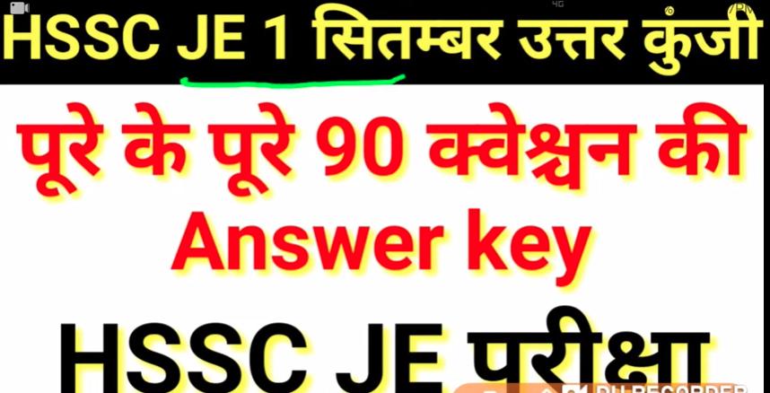 HSSC Jr Engineer Exam Analysis Answer Key 2019